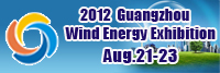 Guangzhou Wind Energy Exhibition
